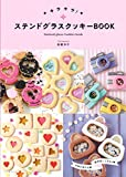 キラキラ! ステンドグラスクッキーBOOK