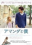 アマンダと僕[Blu-ray/ブルーレイ]