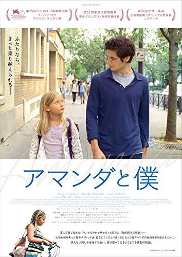 アマンダと僕[DVD]