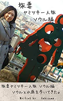 [tabizuma(タビズマ)]の旅妻ヤミツキ一人旅~ソウル編: ソウルと水原を歩いてきた。 (読書と編集)