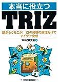 本当に役立つTRIZ―眼からうろこが!12の発明の原理だけでアイデア発想