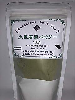 大麦若葉粉末 大麦若葉パウダー 大麦若葉青汁 100g サトシラボ 永大薬業