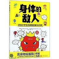 身体的敌人(讲给小学生的病毒细菌知识课漫画图文版)
