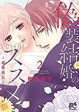 偽装結婚のススメ ~溺愛彼氏とすれちがい~【電子単行本】 2 (プリンセス・コミックス プチプリ)
