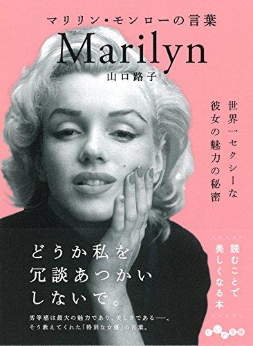 マリリン・モンローの言葉~世界一セクシーな彼女の魅力の秘密 (だいわ文庫) - 山口 路子