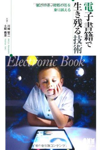 電子書籍で生き残る技術−紙との差、規格の差を乗り越える−の詳細を見る