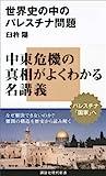 世界史の中のパレスチナ問題 (講談社現代新書)