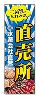 のぼり旗 三河湾 直売所 (W600×H1800)