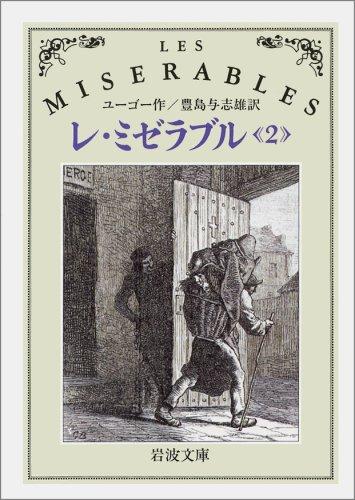 レ・ミゼラブル〈2〉 (岩波文庫)