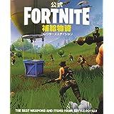 公式 FORTNITE 補給物資 コレクターズエディション