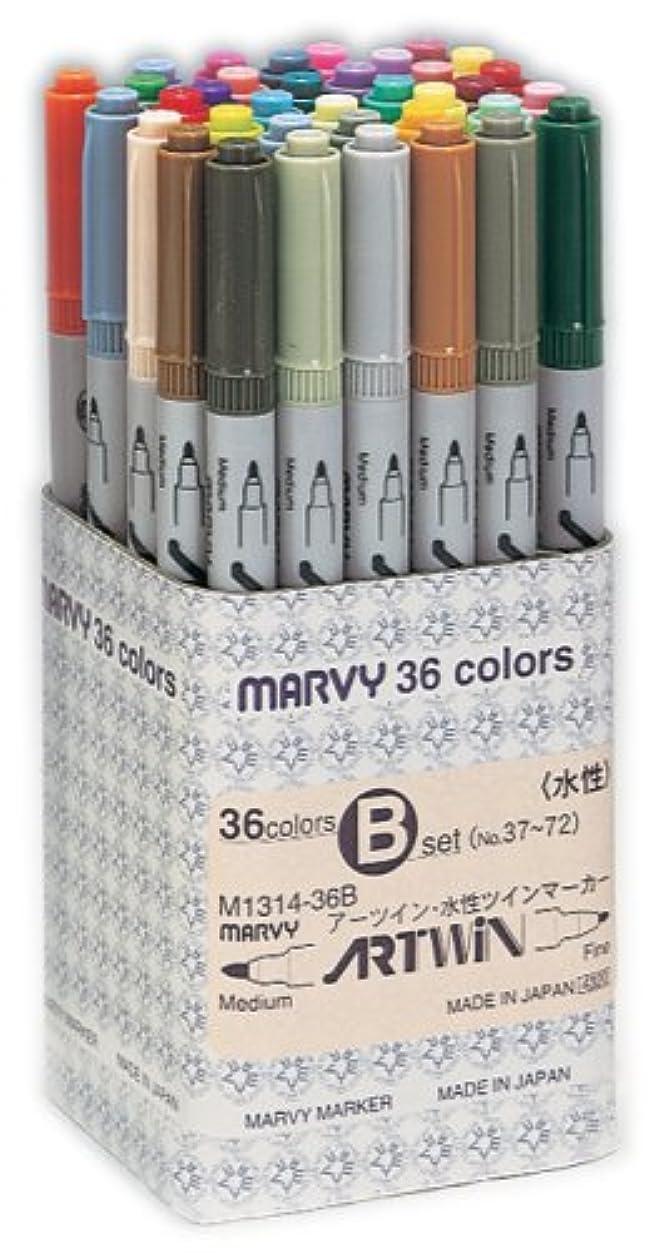 マービー アーツイン 1314 36色Bセット