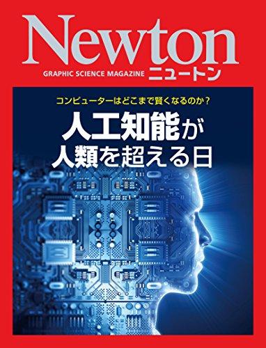 Newton 人工知能が人類を超える日