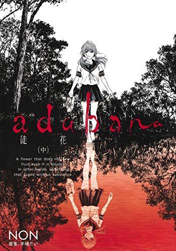 adabana―徒花― 中 (ヤングジャンプコミックス)