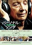 パーソナル・ソング[DVD]