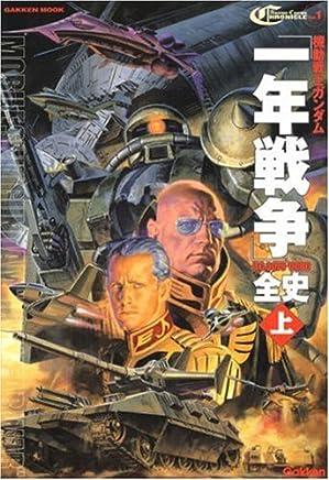 機動戦士ガンダム一年戦争全史 U.C.0079-0080 (上)