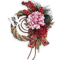 和モダンしめ縄 しめ縄リース 大きめ 豪華 アーティフィシャルフラワー お正月飾り ダリア 複色