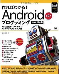 作ればわかる!Androidプログラミング : 10の実践サンプルで学ぶAndroidアプリ開発入門