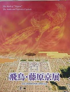 図録 飛鳥・藤原京展 奈良文化財研究所創立50周年記念 考古遺物/絵画/仏像/典籍 2002年 チラシ付き