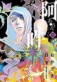 阿・吽 (13) (BIG SPIRITS COMICS SPECIAL)