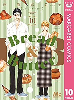 [芦原妃名子]のBread&Butter 10 (マーガレットコミックスDIGITAL)