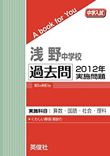 浅野中学校 過去問 2012年実施問題 (中学入試 A book for You)