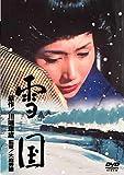 雪国[DVD]