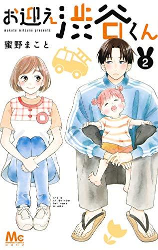 お迎え渋谷くん 2 (マーガレットコミックス)