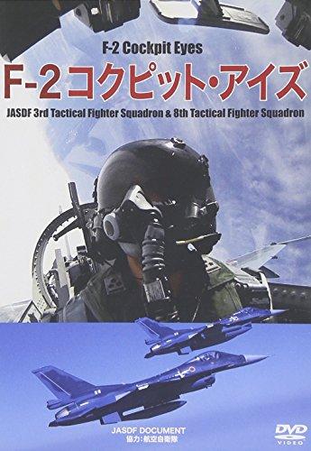 F-2 コクピット・アイズ [DVD]