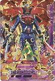 ガンバライジング BR4-006 仮面ライダー武神鎧武 ブラッドオレンジアームズ LR