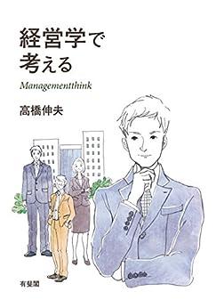 [高橋伸夫]の経営学で考える