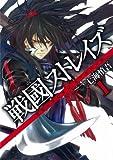 戦國ストレイズ 1 (ガンガンWINGコミックス)