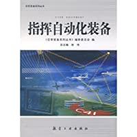 command automation equipment [Paperback](Chinese Edition)