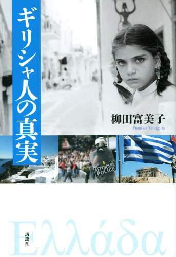 ギリシャ人の真実の詳細を見る
