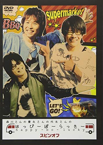 森川さんの豊永さんの代永さんのはっぴーぼーらっきー スピンオフ [DVD]の拡大画像