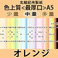 北越紀州色上質A5T<最厚口>[オレンジ](400枚)