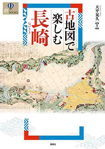 古地図で楽しむ長崎 (爽BOOKS)