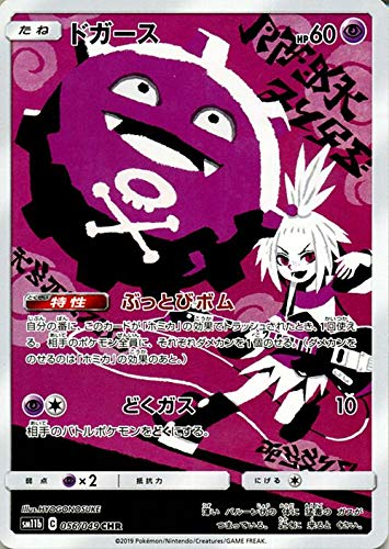ポケモンカードゲーム SM11b ドリームリーグ ドガース CHR ポケカ 強化拡張パック キャラクターレア 超 たねポケモン ホミカ