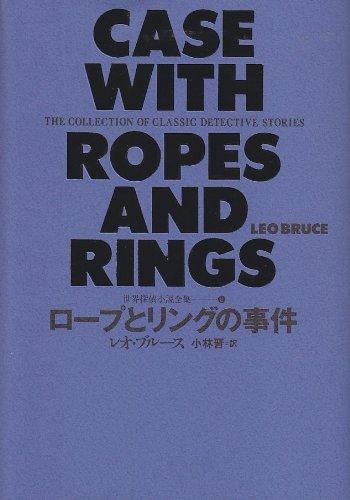 ロープとリングの事件 世界探偵小説全集 (8)