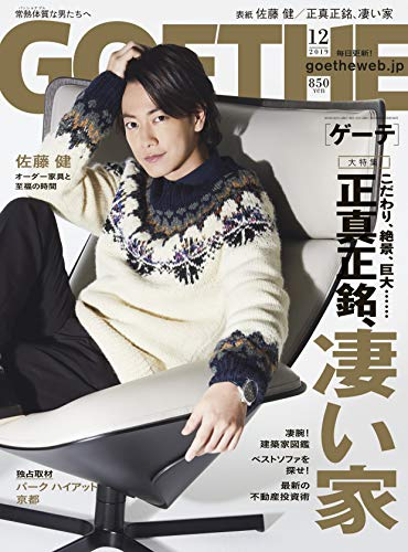 GOETHE(ゲーテ) 2019年 12 月号 [雑誌]