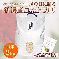 【母の日】カード付き!大好きなお母さんに贈る新潟米 新潟県産コシヒカリ 2キロ
