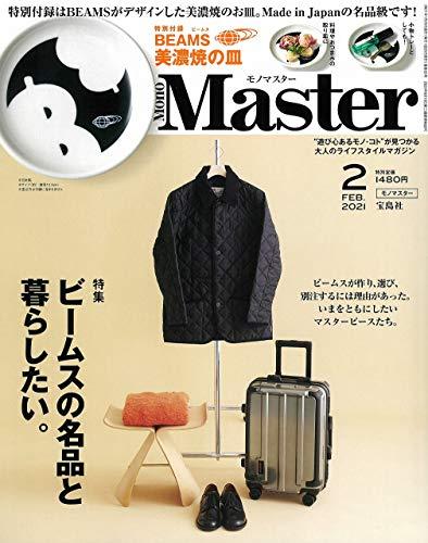 MonoMaster(モノマスター) 2021年 2月号