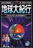地球大紀行―The miracle planet (10)