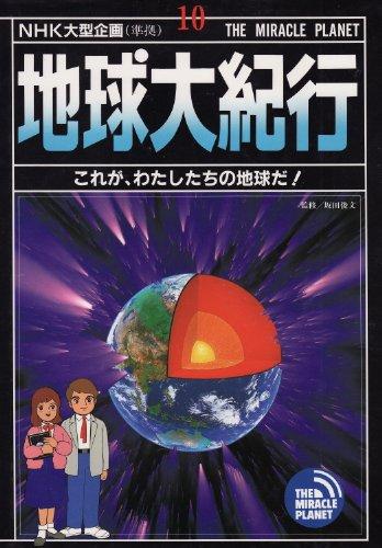 地球大紀行―The miracle planet (10)の詳細を見る