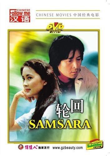 SAMSARA by Lei Han