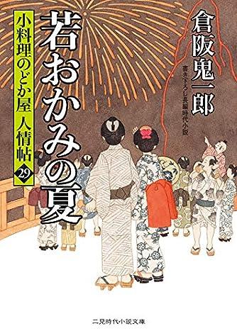 若おかみの夏 小料理のどか屋 人情帖29 (二見時代小説文庫)