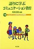 語りに学ぶコミュニケーション教育〈下巻〉コミュニケーション能力を向上させる学習指導