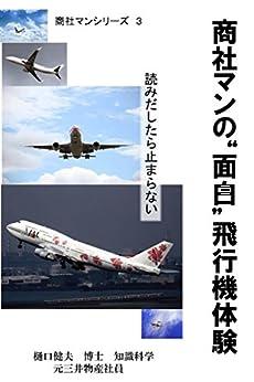 [樋口健夫 博士 知識科学]の商社マンのおもしろ飛行機体験: 読みだしたらとまらない 商社マンシリーズ