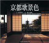 京都歌景色 (Suiko books (054))