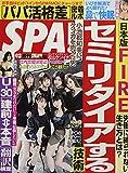 週刊SPA!4/13号(4/6発売)