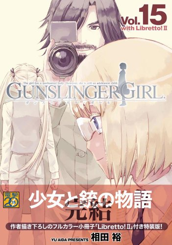 GUNSLINGER GIRL(15) with Libretto!II (電撃コミックス)